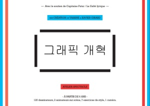 Capture dossier coréen